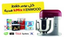 كل يوم خلاط KMix KENWOOD هدية بحملة