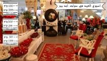 اسبوع العيد في سولت اند ببر