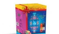 هدية رمضان من بريجات: سداسية مشكلة