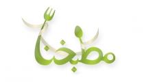 مبروك عليكم الموقع الأول في الوسط العربي .. مطبخنا