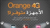 Orange  تعلن عن حملة استبدال الاجهزة بأسعار موفرة واستمتع بميزات شبكة 4G تشكيلة أجهزة...