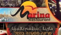 مطعم مارينا في عكا يعانق ميناء عكا ويتميز باشهى الوجبات